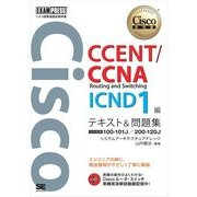 シスコ技術者認定教科書 CCENT/CCNA Routing and Switching ICND1編 テキスト&問題集 (対応試験) 100-101J/200-120J(翔泳社) [電子書籍]
