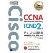 シスコ技術者認定教科書 CCNA Routing and Switching ICND2編 テキスト&問題集 (対応試験) 200-101J/200-120J(翔泳社) [電子書籍]
