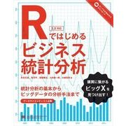 Rではじめるビジネス統計分析(翔泳社) [電子書籍]