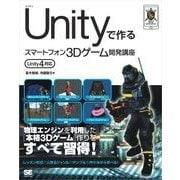 Unityで作るスマートフォン3Dゲーム開発講座 Unity4対応(翔泳社) [電子書籍]