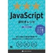 JavaScript逆引きレシピ jQuery対応(翔泳社) [電子書籍]