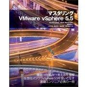 マスタリングVMware vSphere 5.5(翔泳社) [電子書籍]