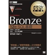 オラクルマスター教科書 Bronze Oracle Database 12c SQL基礎(翔泳社) [電子書籍]