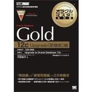 オラクルマスター教科書 Gold Oracle Database 12c Upgrade 新機能編(翔泳社) [電子書籍]
