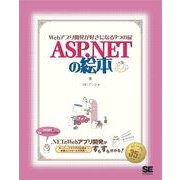 ASP.NET の絵本(翔泳社) [電子書籍]