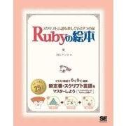 Rubyの絵本 スクリプト言語を楽しく学ぶ9つの扉(翔泳社) [電子書籍]