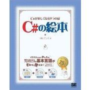C#の絵本(翔泳社) [電子書籍]