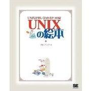 UNIXの絵本 UNIXが楽しくわかる9つの扉(翔泳社) [電子書籍]