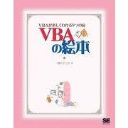 VBAの絵本 VBAが楽しくわかる9つの扉(翔泳社) [電子書籍]