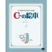 C++の絵本(翔泳社) [電子書籍]
