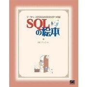 SQLの絵本 データベースがみるみるわかる9つの扉(翔泳社) [電子書籍]