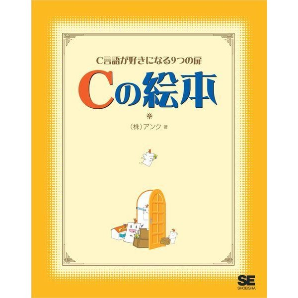 Cの絵本 C言語が好きになる9つの扉(翔泳社) [電子書籍]