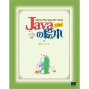 Javaの絵本 増補改訂版(翔泳社) [電子書籍]