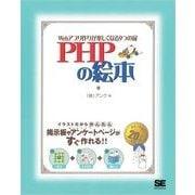 PHPの絵本(翔泳社) [電子書籍]
