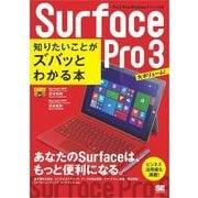 ポケット百科BIZ Surface Pro 3 知りたいことがズバッとわかる本(翔泳社) [電子書籍]