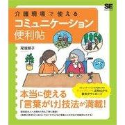 介護現場で使える コミュニケーション便利帖(翔泳社) [電子書籍]