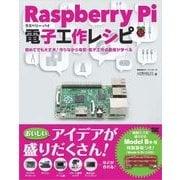 Raspberry Pi電子工作レシピ(翔泳社) [電子書籍]