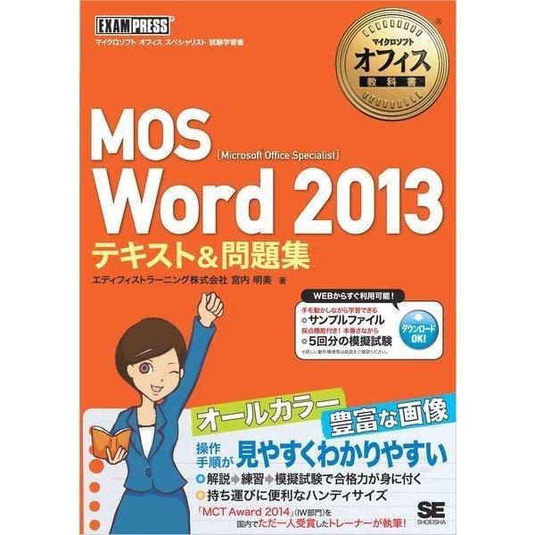 マイクロソフトオフィス教科書 MOS Word 2013 テキスト&問題集(翔泳社) [電子書籍]