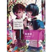 ILLUSTRATION MAKING & VISUAL BOOK 秋赤音(ILLUSTRATION MAKING & VISUAL BOOK) [電子書籍]