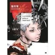 ILLUSTRATION MAKING & VISUAL BOOK 猫将軍(ILLUSTRATION MAKING & VISUAL BOOK) [電子書籍]