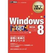 MCP教科書 Windows 8(試験番号:70-687)(翔泳社) [電子書籍]