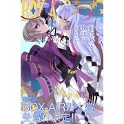 BOX-AiR45号(講談社) [電子書籍]