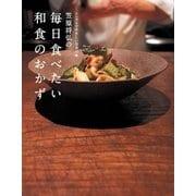 笠原将弘の毎日食べたい和食のおかず―シンプルでやさしい日本の味 (扶桑社) [電子書籍]