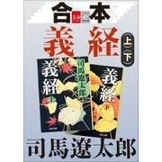 合本 義経【文春e-Books】 [電子書籍]
