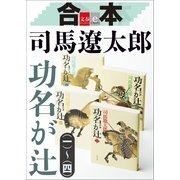 合本 功名が辻【文春e-Books】 [電子書籍]