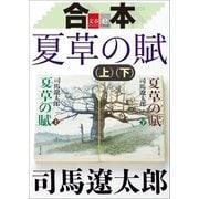 合本 夏草の賦【文春e-Books】 [電子書籍]