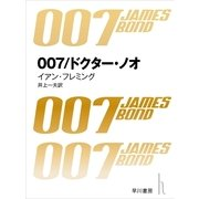 007 ドクター・ノオ 改訳版(ハヤカワ・ミステリ文庫) [電子書籍]