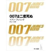 007は二度死ぬ 改訳版(ハヤカワ・ミステリ文庫) [電子書籍]