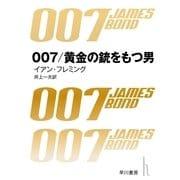 007/黄金の銃を持つ男(早川書房) [電子書籍]