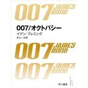 007/オクトパシー(早川書房) [電子書籍]
