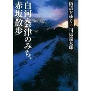 街道をゆく(33) 白河・会津のみち、赤坂散歩(朝日文庫) [電子書籍]