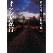 街道をゆく(35) オランダ紀行(朝日文庫) [電子書籍]