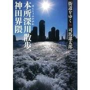 街道をゆく(36) 本所深川散歩・神田界隈(朝日文庫) [電子書籍]