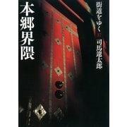 街道をゆく(37) 本郷界隈(朝日文庫) [電子書籍]