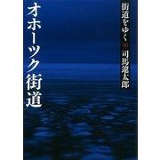 街道をゆく(38) オホーツク街道(朝日文庫) [電子書籍]