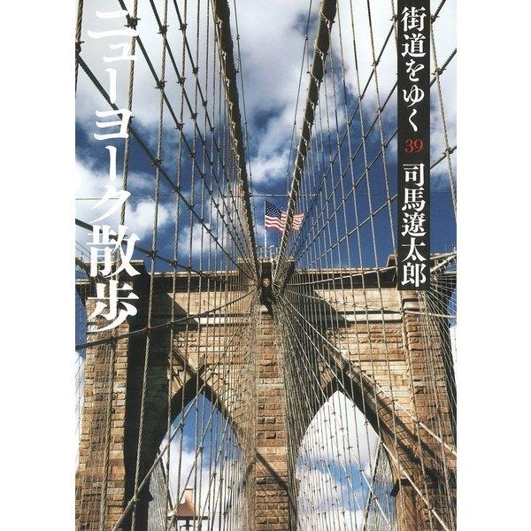 街道をゆく(39) ニューヨーク散歩(朝日文庫) [電子書籍]