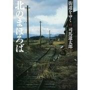 街道をゆく(41) 北のまほろば(朝日文庫) [電子書籍]