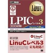 Linux教科書 LPICレベル3 300試験(翔泳社) [電子書籍]