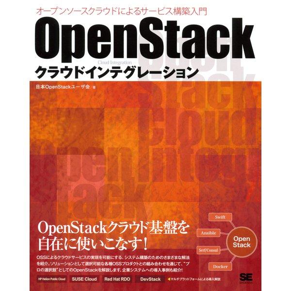 OpenStackクラウドインテグレーション オープンソースクラウドによるサービス構築入門(翔泳社) [電子書籍]