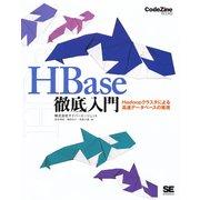 HBase徹底入門 Hadoopクラスタによる高速データベースの実現(翔泳社) [電子書籍]