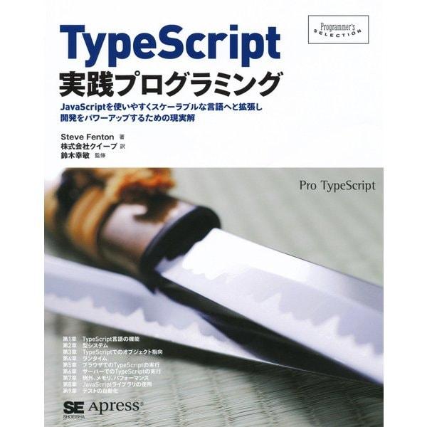 TypeScript実践プログラミング(翔泳社) [電子書籍]