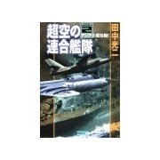 超空の連合艦隊2 アジア大戦始動!(学研) [電子書籍]