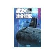 超空の連合艦隊3 2007年、戦艦大和(学研) [電子書籍]