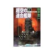 超空の連合艦隊4 史上最大の決戦(学研) [電子書籍]
