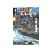 電撃・大和艦隊 1 激闘!!珊瑚海海戦(学研) [電子書籍]