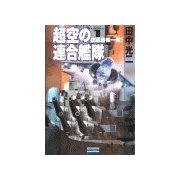 超空の連合艦隊1 日本危機一発!(学研) [電子書籍]